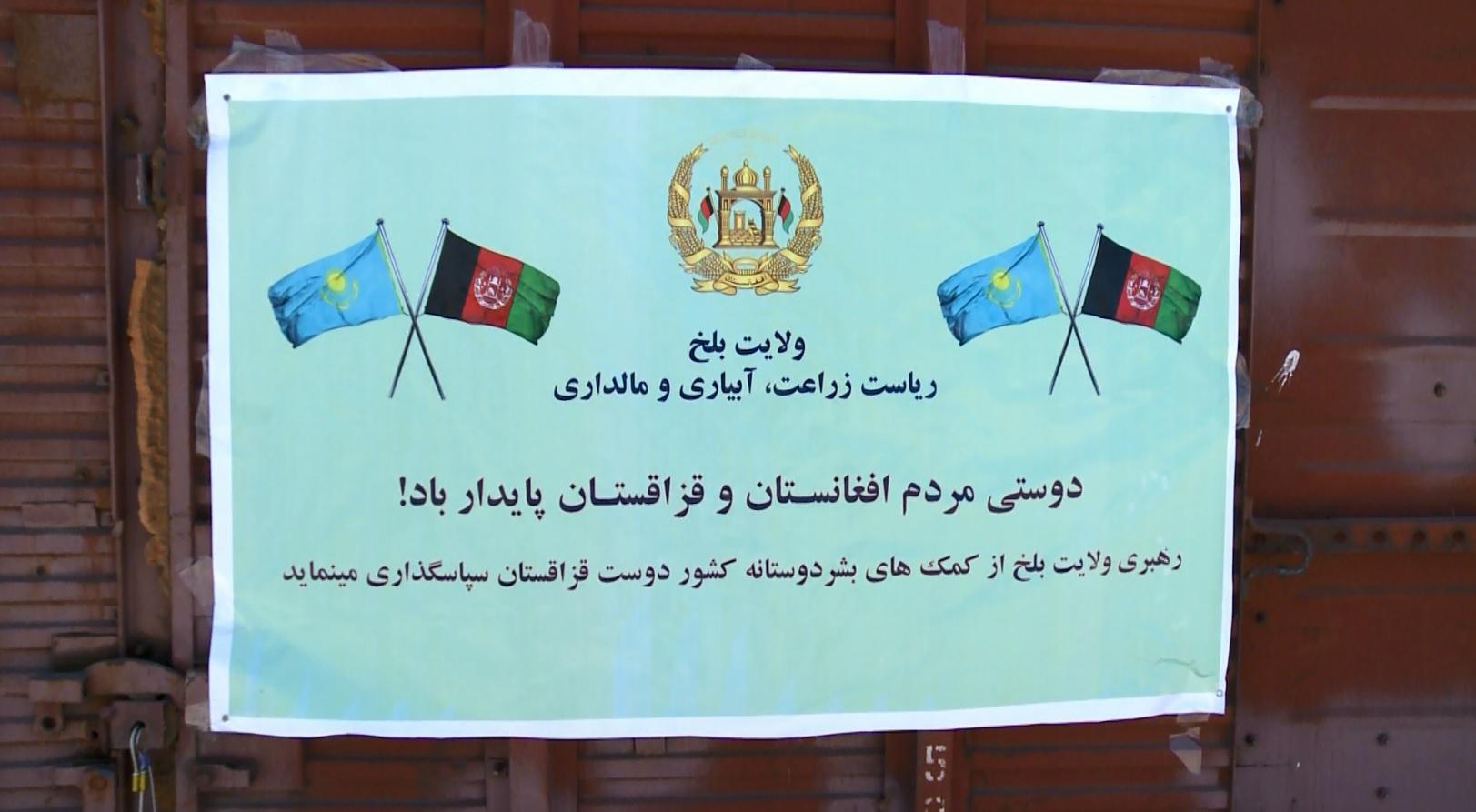 کمکهای قزاقستان
