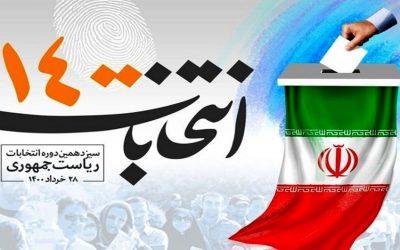 برگزاری انتخابات ریاست جمهوری ایران